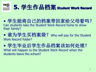 5.  ?????? Student Work Record