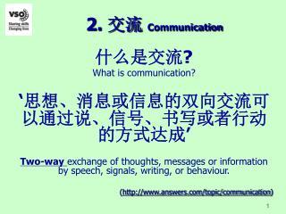 2.  ?? Communication