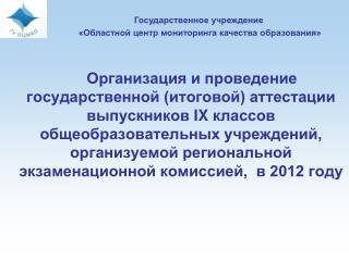 Государственное учреждение  «Областной центр мониторинга качества образования»
