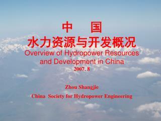 中     国 水力资源与开发概况 Overview of Hydropower Resources and Development in China 2007. 8 Zhou Shangjie