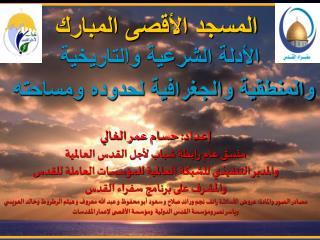 المسجد الأقصى المبارك  الأدلة الشرعية والتاريخية  والمنطقية والجغرافية لحدوده ومساحته