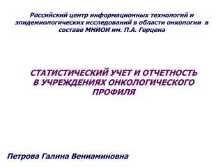 Петрова Галина Вениаминовна