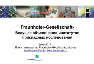 Fraunhofer-Gesellschaft- Ведущее объединение институтов прикладных исследований