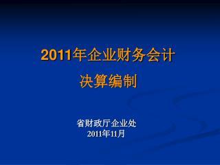 省财政厅企业处    2011 年 11 月
