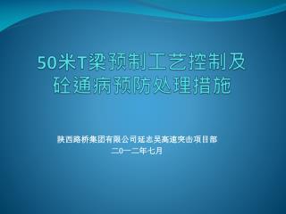 50 米 T 梁预制工艺控制及 砼通病预防处理措施