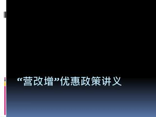 """"""" 营改增 """" 优惠政策讲义"""