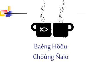 Baèng Höõu  Chöùng Ñaïo