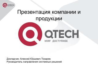 Презентация компании и продукции