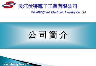 吳江 伏特 電子 工業 有限公司