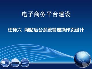 电子商务平台建设