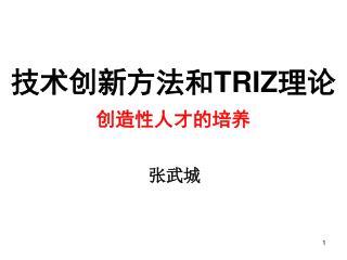 技术创新方法和 TRIZ 理论 创造性人才的培养