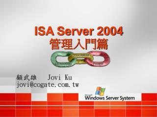 ISA Server 2004 管理入門篇