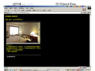 QTVR ---  Apple