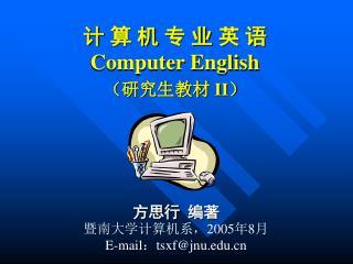 计 算 机 专 业 英 语 Computer English ( 研究生教材  II )