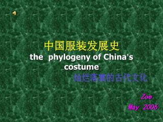 中国服装发展史 the  phylogeny of China ' s costume