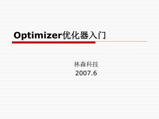 Optimizer 优化器入门