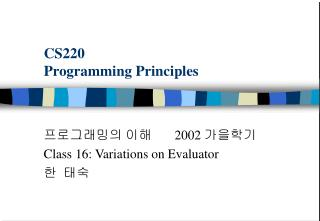 CS220 Programming Principles
