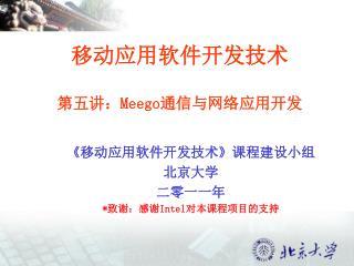 移动应用软件开发技术 第五讲: Meego 通信与网络应用开发