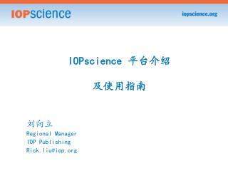 IOPscience  平台介绍 及使用指南