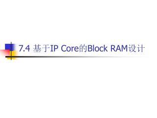 7.4  基于 IP Core 的 Block RAM 设计