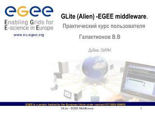 GLite (Alien) -EGEE middleware . Практический курс пользователя