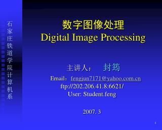 石家庄铁道学院计算机系