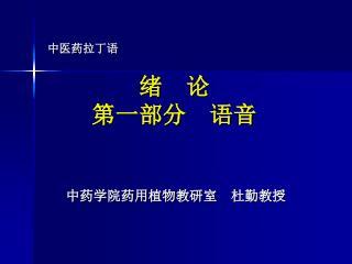 中医药拉丁语 绪 论    第一部分 语音