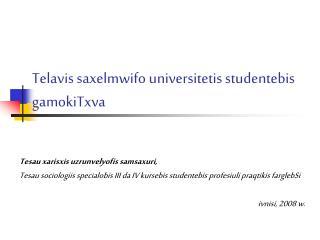 Telavis saxelmwifo universitetis studentebis gamokiTxva