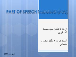 PART OF SPEECH TAGGING (POS)