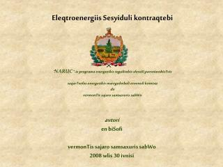 """ NARUC ""-is programa energetikis regulirebis sferoSi partniorobisTvis"