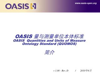 OASIS  量与测量单位本体标准 OASIS  Quantities and Units of Measure Ontology Standard (QUOMOS) 简介