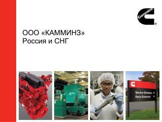 ООО «КАММИНЗ» Россия и СНГ
