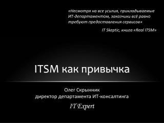 ITSM  как привычка