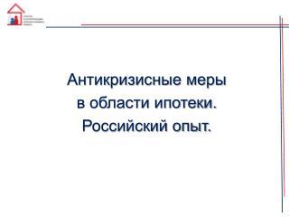 Антикризисные меры  в области ипотеки. Российский опыт.