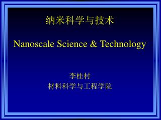 纳米科学与技术 Nanoscale Science & Technology 李桂村 材料科学与工程学院