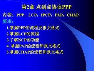 第 2 章 点到点协议 PPP