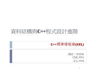 講師:林業峻 CSIE, NTU 5/ 4, 2009