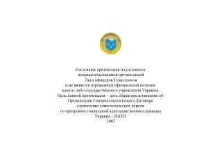 Настоящая презентация подготовлена  неправительственной организацией Лига офицеров Севастополя