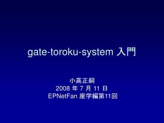 gate-toroku-system  入門