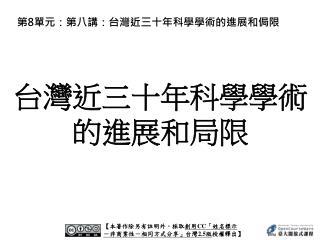 台灣近三十年科學學術的進展和局限