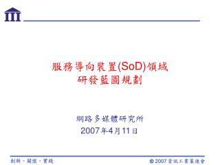 服務導向裝置 (SoD) 領域 研發藍圖規劃