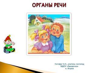 Унгефуг  Е.Н., учитель-логопед  МДОУ «Звездочка» п.  Игрим