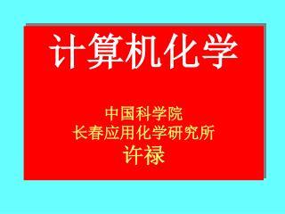 计算机化学 中国科学院 长春应用化学研究所 许禄