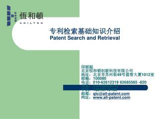 专利检索基础知识介绍 Patent Search and Retrieval