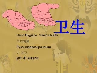 Hand Hygiene  /Hand Health   手の健康 Рука здравоохранения 손 건강 हाथ की स्वास्थ्य