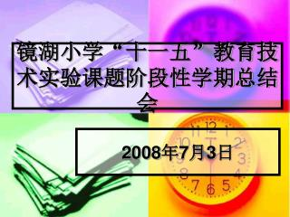 """镜湖小学""""十一五""""教育技术实验课题阶段性学期总结会"""