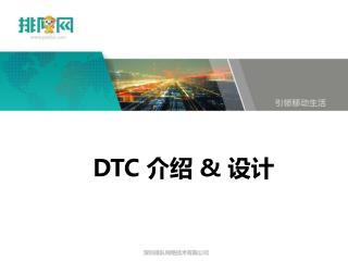 DTC  ??  &  ??