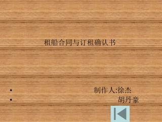 租船合同与订租确认书                                        制作人 : 徐杰