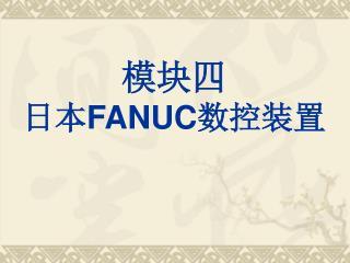 模块四 日本 FANUC 数控装置