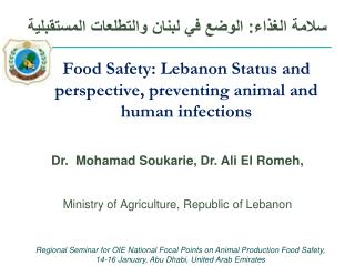 Food Safety: Lebanon Status and perspective, preventing animal and human infections